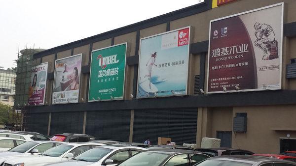 商场户外广告牌