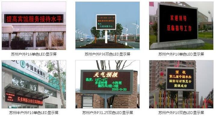 苏州led广告屏 室内外led广告牌设计制作安装