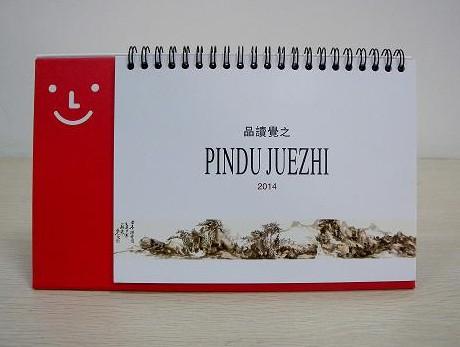 2014台历样本|苏州台历样本|苏州台历定制
