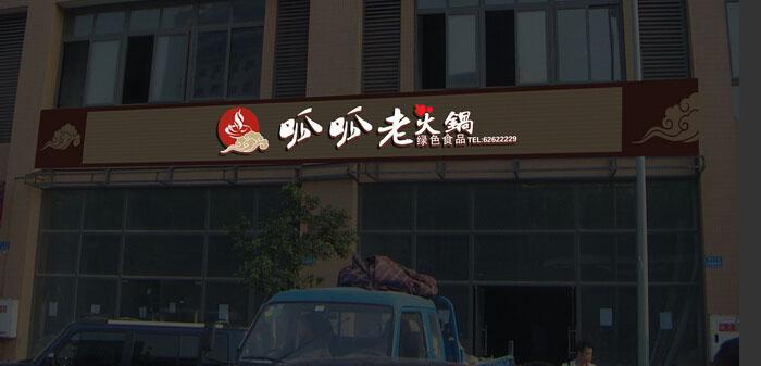 苏州广告公司门头招牌制作5种形式