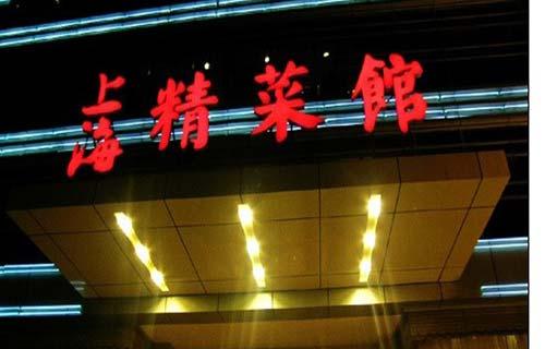 饭店门头设计制作-苏州圆圆广告有限公司