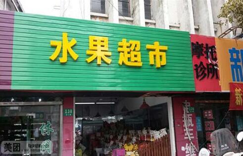 水果店门头设计,苏州水果店门头制作